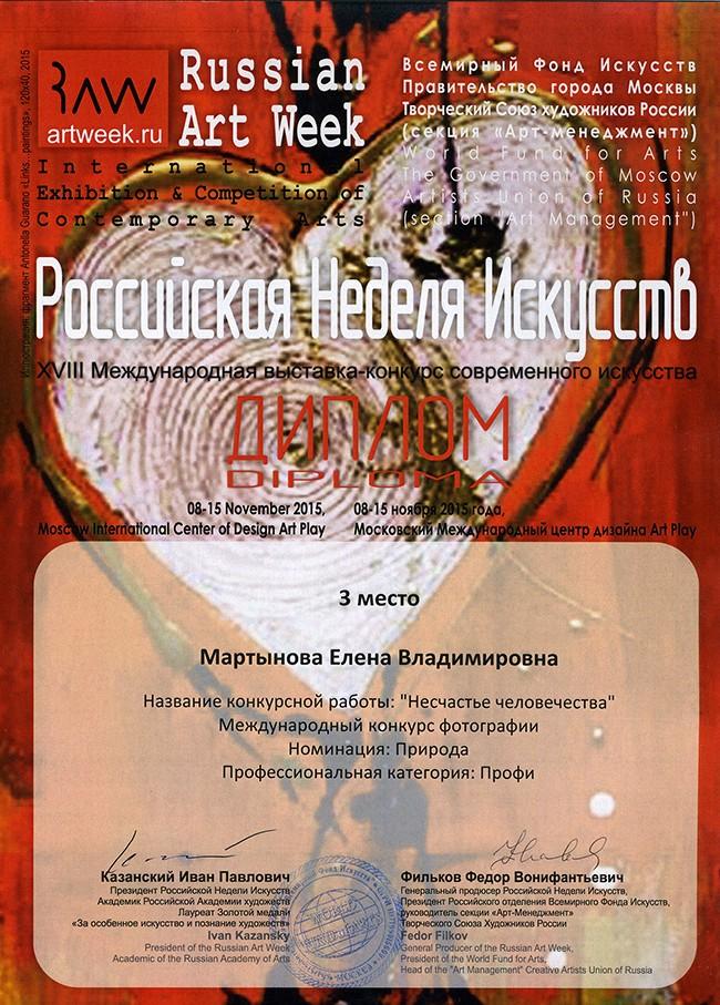 Международный конкурс art week